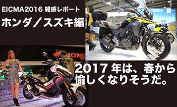EICMA2016 ミラノショー雑感レポート ホンダ/スズキ編