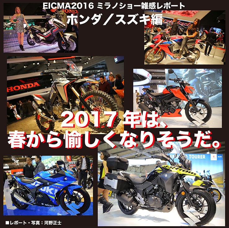 EICMA2016 ミラノショー・レポート・タイトル
