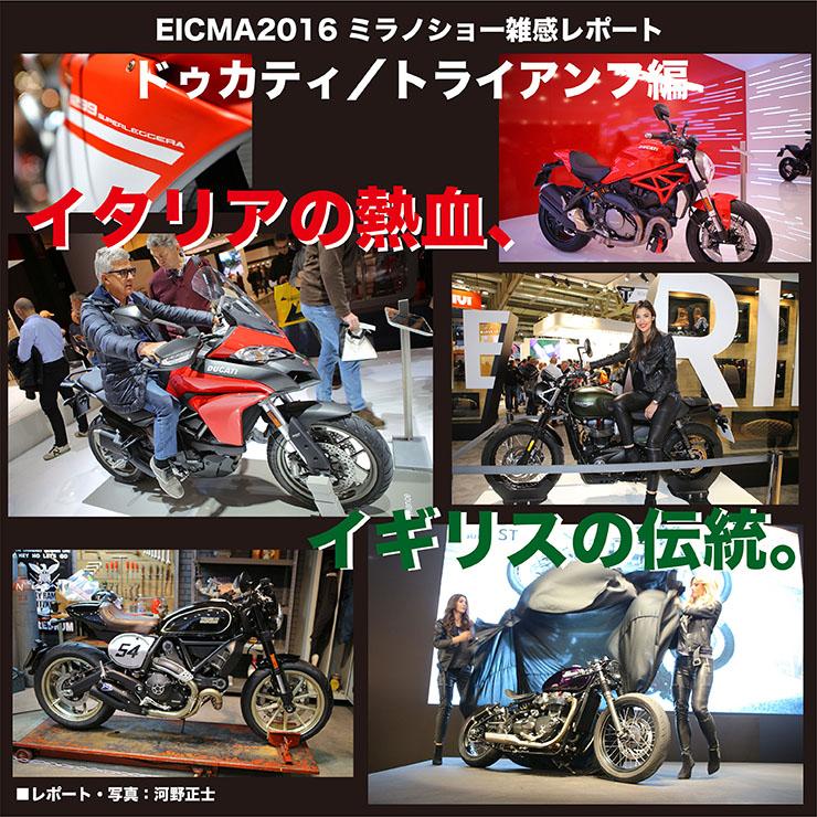 EICMA2016 ミラノショー雑感レポート