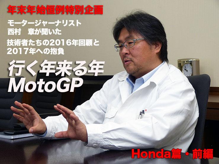 年末年始恒例特別企画 モータージャーナリスト 西村 章が聞いた 行く年来る年MotoGP 技術者たちの2016年回顧と2017年への抱負 Honda編・前編