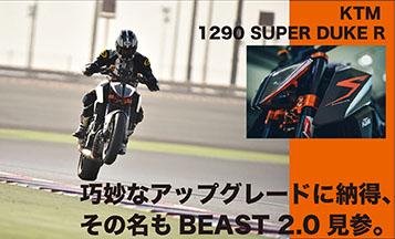 KTM 1290 SUPER DUKE R試乗