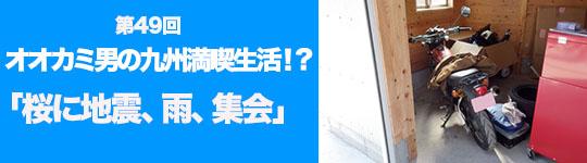 第49回 オオカミ男の九州満喫生活!? 「桜に地震、雨、集会」