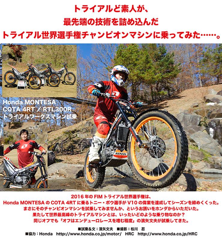 Honda MONTESA COTA 4RT/RTL300R トライアルワークスマシン試乗