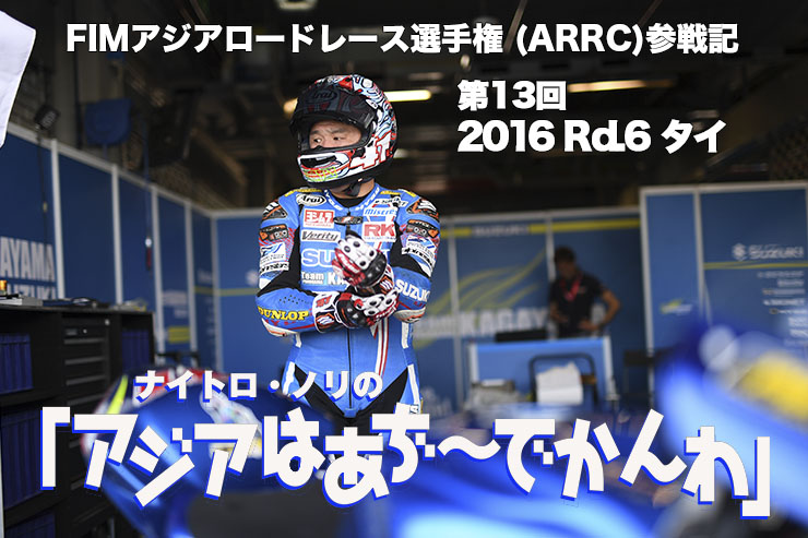FIMアジアロードレース選手権 (ARRC)参戦記  ナイトロ・ノリの「アジアはあぢ~でかんわ」第13回 2016-Rd.6 タイ