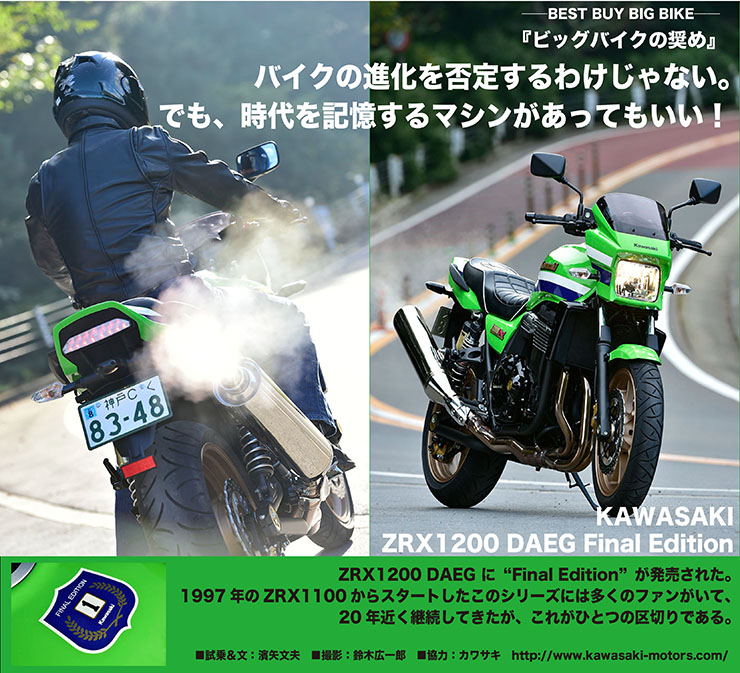 ──BEST BUY BIG BIKE──『ビッグバイクの奨め』KAWASAKI ZRX1200 DAEG Final Edition
