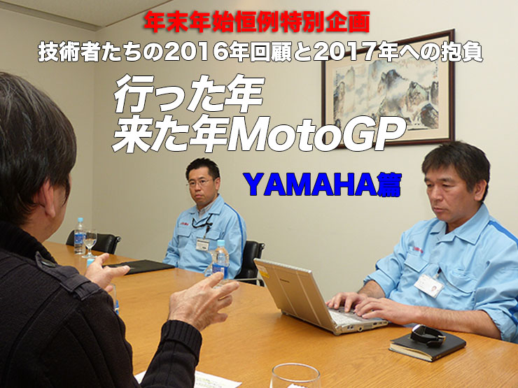 年末年始恒例特別企画 モータージャーナリスト 西村 章が聞いた 行った年来た年MotoGP 技術者たちの2016年回顧と2017年への抱負 SUZUKI編
