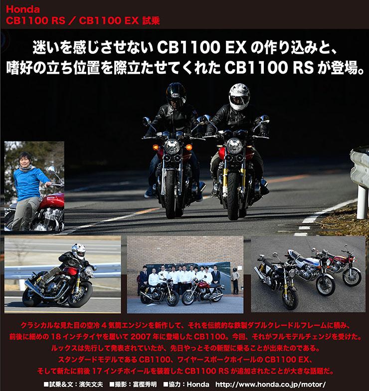 Honda CB1100 RS/CB1100 EX試乗