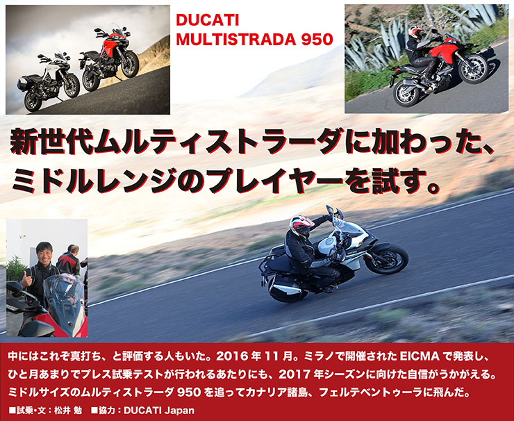 DUCATI MULTISTRADA 950 run