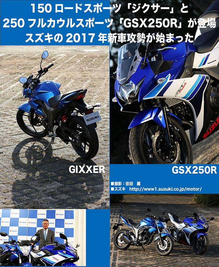 SUZUKI GIXXER/GSX250R発表