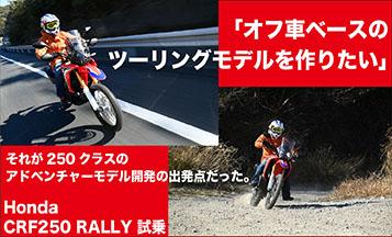Honda CRF250 RALLY 試乗