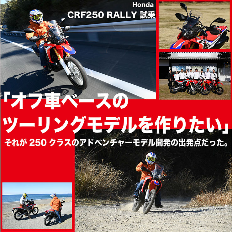 Honda CRF250 RALLY試乗