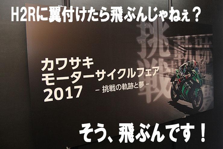 カワサキモーターサイクルフェア 挑戦の軌跡と夢」