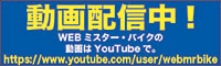 「YouTUBE」WEB Mr.BIKEチャンネル