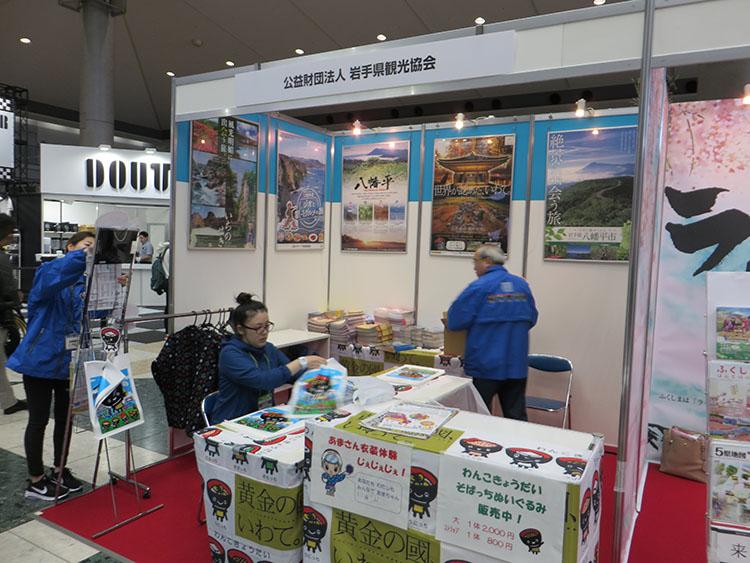 公益財団法人 岩手県観光協会