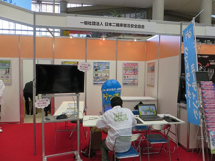 一般社団法人 日本二輪車普及安全協会