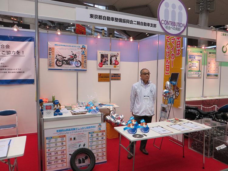 東京都自動車整備振興会二輪自動車支部