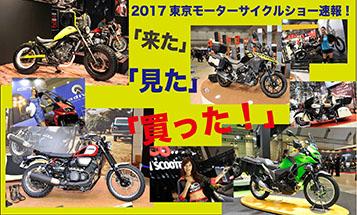 2016モーターサイクルショー速報!