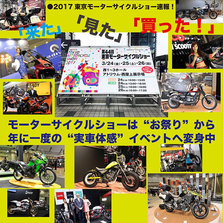 第43回東京モーターサイクルショー&第33回大阪モーターサイクルショー