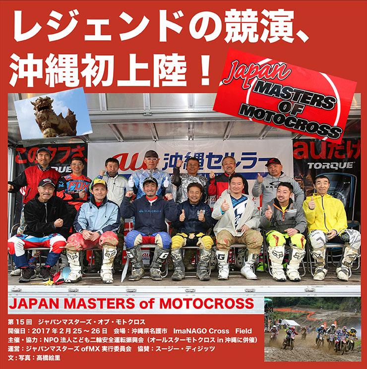 レジェンドの競演、沖縄初上陸!JAPAN MASTERS of MOTOCROSS