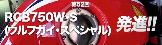 第52回 RCB750W・S(ウルフガイ・スペシャル)発進!!