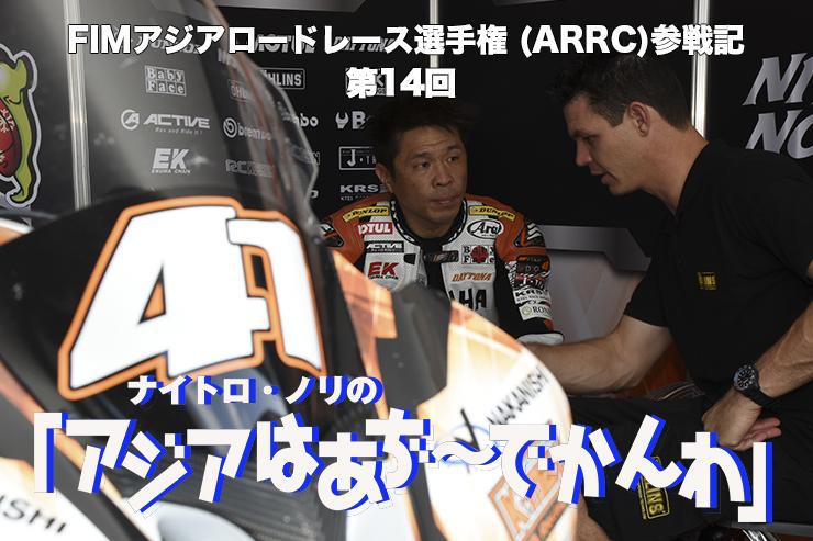 FIMアジアロードレース選手権 (ARRC)参戦記  ナイトロ・ノリの「アジアはあぢ~でかんわ」第14回