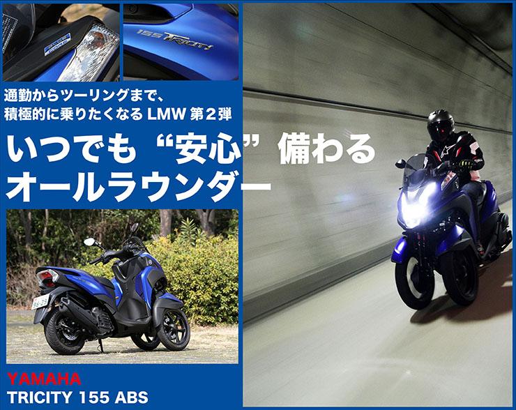 YAMAHA TRICITY 155 ABS試乗