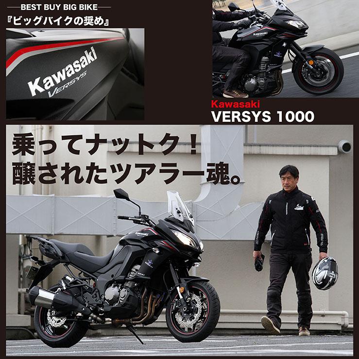 Kawasaki VERSYS 1000試乗