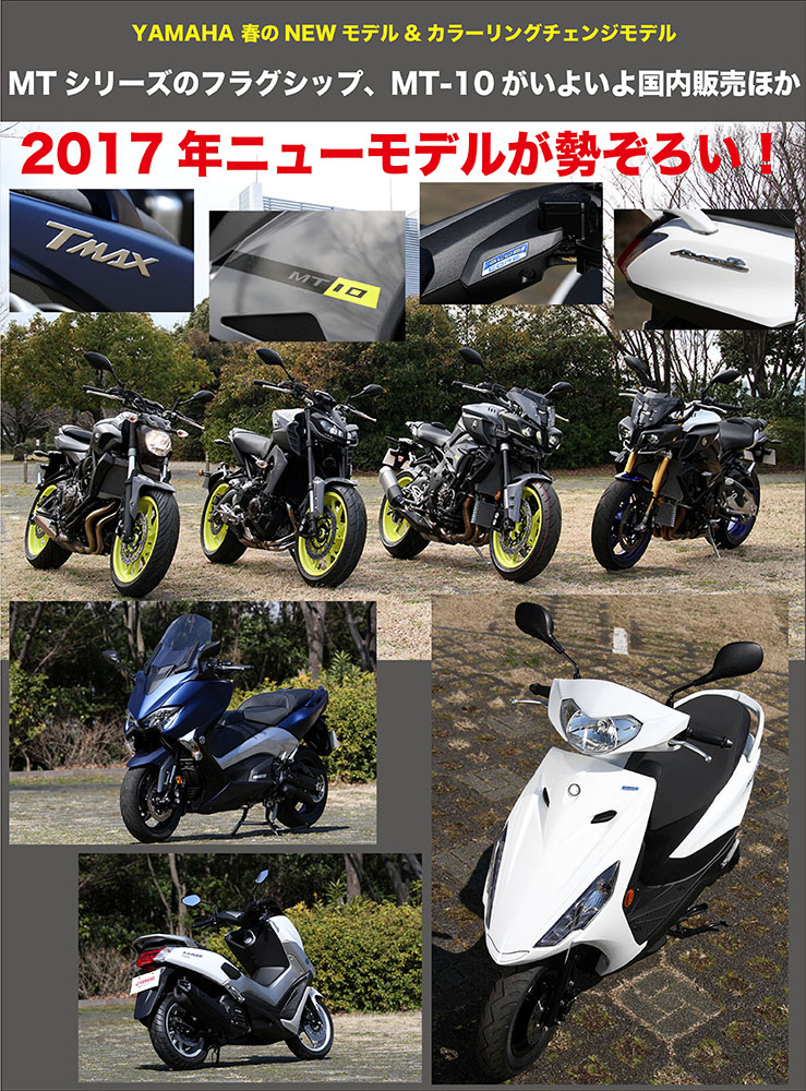 YAMAHA 2017 New Model
