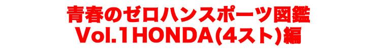 青春のゼロハンスポーツ図鑑Vol.1 HONDA(4スト)編 CB50~ドリーム50