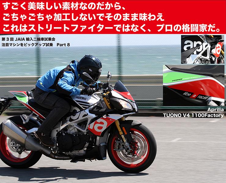 Aprilia TUONO V4 1100Factory 試乗