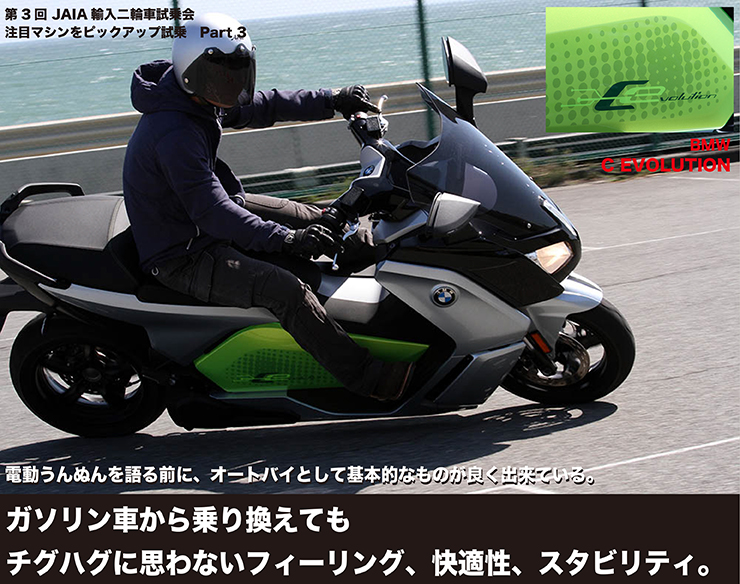 BMW C EVOLUTION 試乗