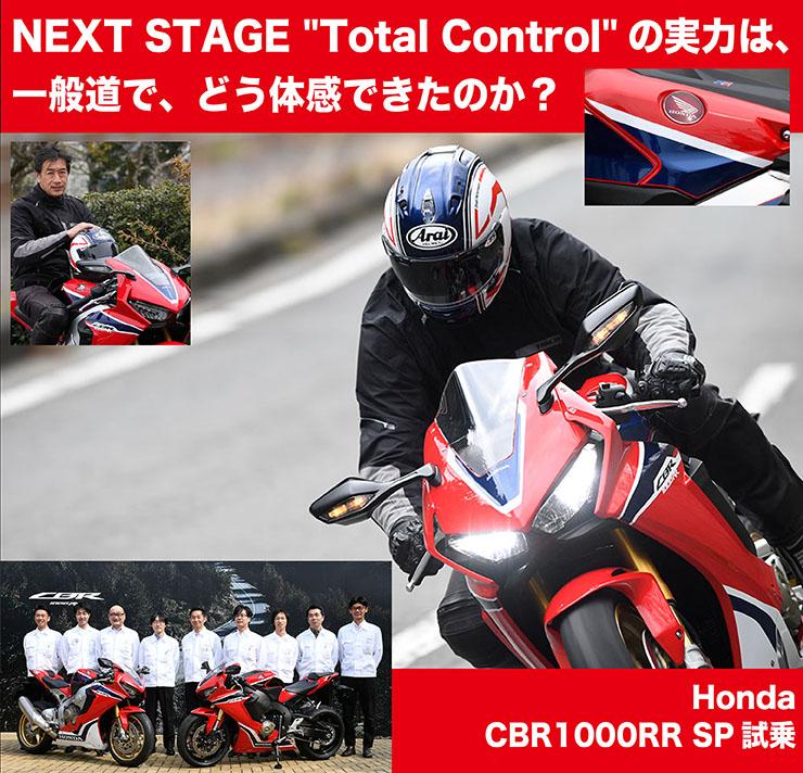 Honda CBR1000RR SP 試乗