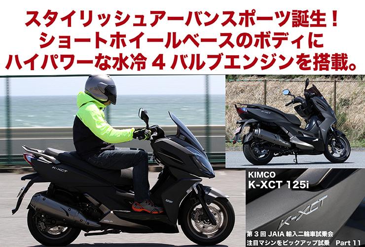 KIMCO K-XCT 125i 試乗