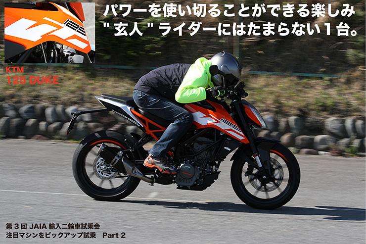 KTM 125 DUKE 試乗