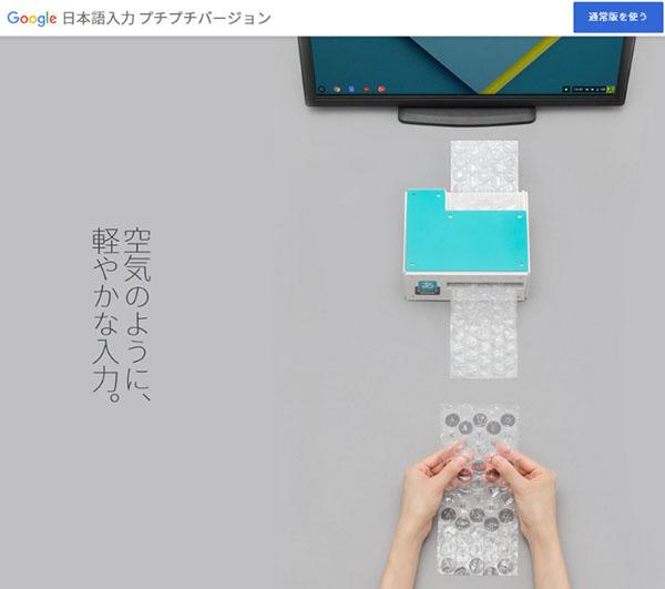 Googleぷちぷち