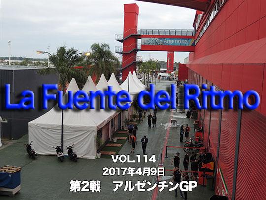 第114回 第2戦 アルゼンチンGP La Fuente del Ritmo
