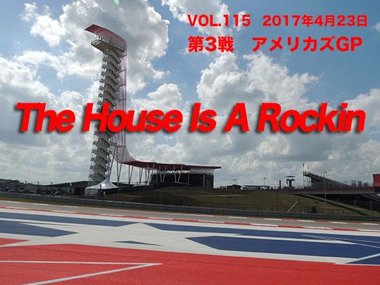 第115回 第3戦 アメリカズGP The House Is A Rockin'