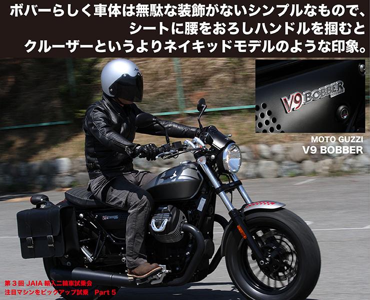 MOTO GUZZI V9 BOBBER 試乗