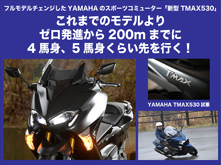 YAMAHA TMAX530 試乗