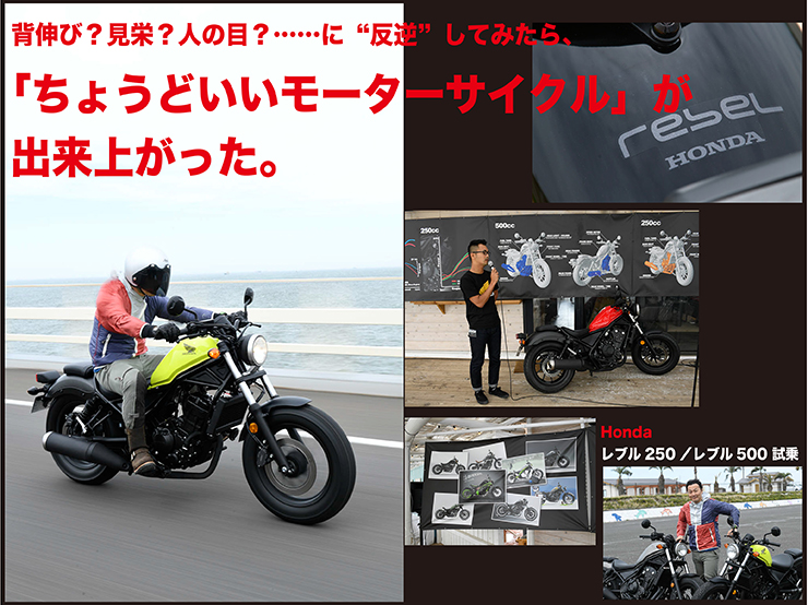 Honda REBEL250/REBEL500 試乗