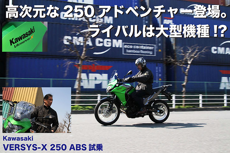 Kawasaki VERSYS-X 250 ABS試乗