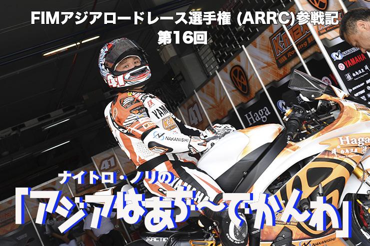FIMアジアロードレース選手権 (ARRC)参戦記  ナイトロ・ノリの「アジアはあぢ~でかんわ」第16回