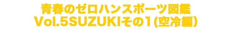 青春のゼロハンスポーツ図鑑Vol.5 SUZUKIその1(空冷編)