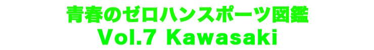 青春のゼロハンスポーツ図鑑Vol.6 Kawasaki
