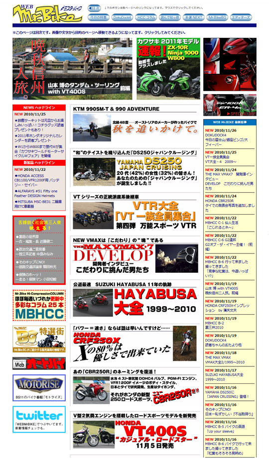 20101128_web_br-bike_jp_540x936.jpg