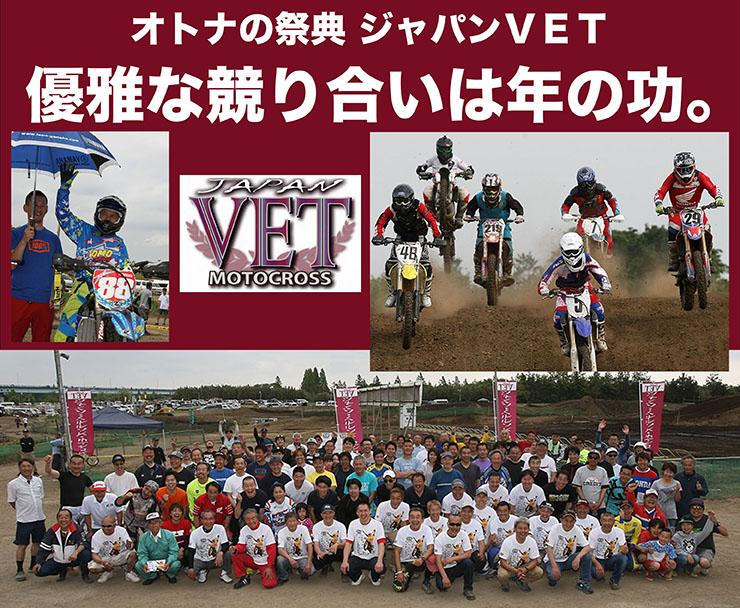 第11回ジャパン・ベテランズ・モトクロス オトナの祭典 ジャパンVET 優雅な競り合いは年の功。
