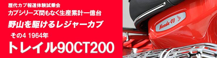 その5 1964年 トレイル90CT200 需要が生んだトレールルカブ