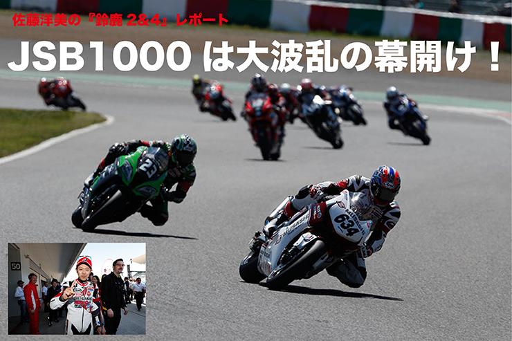 佐藤洋美の『鈴鹿2&4』レポート JSB1000は大波乱の幕開け!