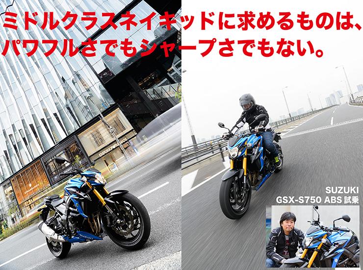 SUZUKI GSX-S750 ABS試乗