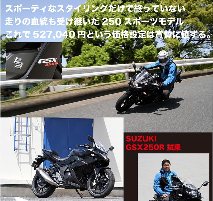 SUZUKI GSX250R試乗